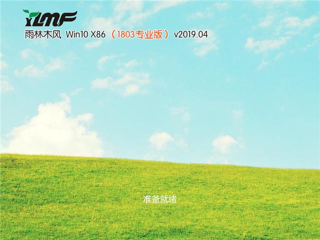 雨林木风 Win10 x86(1803专业版)v2019.04