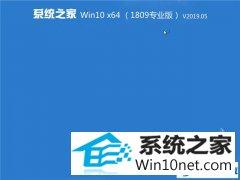 系统之家 Win10 x64(1809专业版)v2019.05