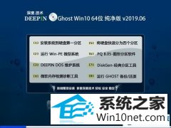 深度技术 Ghost Win10 64位 纯净版 v2019.06