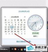 小编详解win10系统电脑任务栏时间不显示几月几日的方法