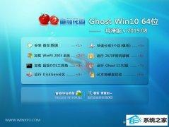 番茄花园 Ghost Win10 64位 纯净版 v2019.08
