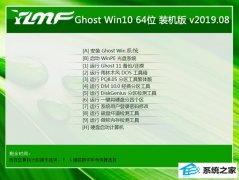 雨林木风 Ghost Win10 64位 装机版 v2019.08