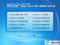 系统之家 Ghost Win10 64位 纯净版 v2019.09