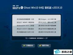 深度技术 ghost win10 64位专业安装版v2019.10