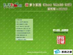 萝卜家园 ghost win10 64位硬盘直装版v2019.10