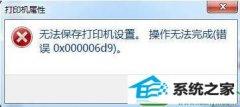 大神帮你win10系统提示无法保存打印机设置错误0x000006d9的办法