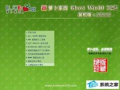 萝卜家园Window10 v2020.02 32位 最新春节装机版