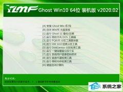 雨林木风Window10 64位 青年春节装机版 v2020.02