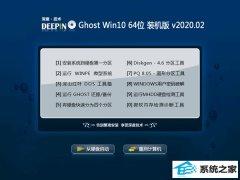 深度技术Windows10 v2020.02 64位 推荐春节装机版