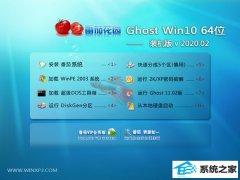 番茄花园Windows10 v2020.02 64位 万能春节装机版