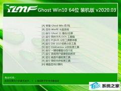 雨林木风Window10 64位 新机装机版 v2020.03