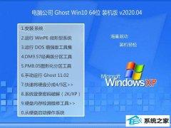 电脑公司Window10 精简装机版64位 v2020.04