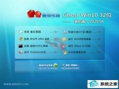 番茄花园Windows10 v2020.04 32位 纯净装机版