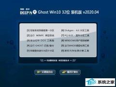 深度技术Window10 32位 家庭装机版 v2020.04