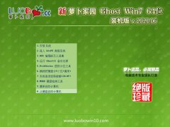 萝卜家园Ghost Win7 64位 尝鲜装机版 2020.06