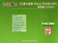 萝卜家园Ghost Win10 64位 万能装机版 2020.06