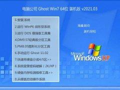 电脑公司Windows7 64位 标准装机版 2021.03