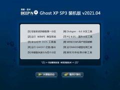 深度技术WinXP 增强装机版 2021.04