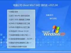 电脑公司Windows7 万能装机版64位 2021.04