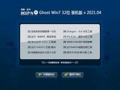 深度技术Windows7 通用装机版32位 2021.04