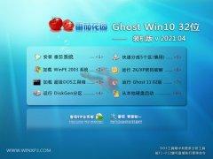 番茄花园Windows10 办公装机版32位 2021.04