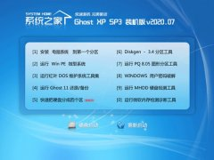 系统之家Windows xp 万能装机版 2020.07