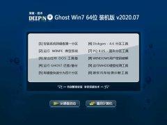 深度技术Ghost Win7 64位 珍藏装机版 2020.07