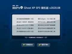 深度技术WinXP 老机装机版 2020.08