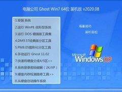 电脑公司Windows7 64位 精英装机版 2020.08