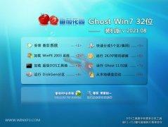 番茄花园Windows7 纯净装机版32位 2021.08