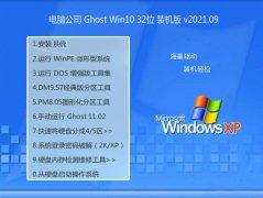 电脑公司Win10 32位 经典装机版 2021.09