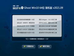 深度技术Ghost Win10 64位 游戏装机版 2021.09