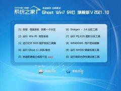 系统之家win7 64位 免激活快速制定版v2021.10