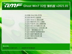 雨林木风Windows7 32位 精简装机版 2021.01